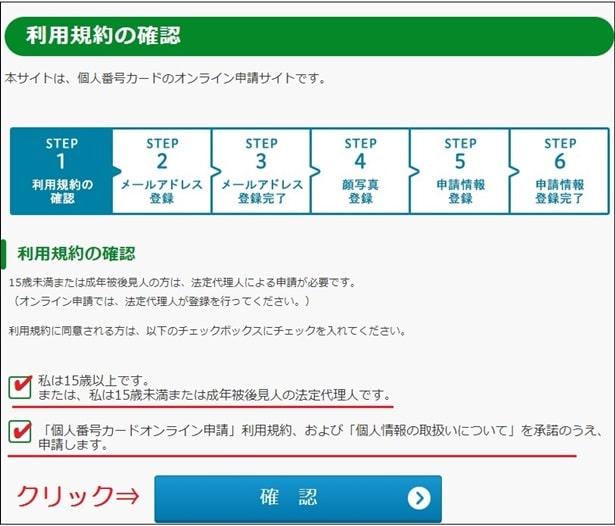 個人番号カードパソコン申請①