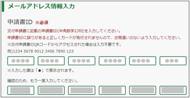 個人番号スマホ申請②