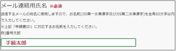 個人番号カードパソコン申請②