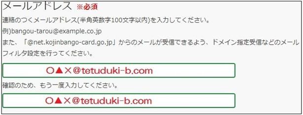 個人番号カードパソコン申請③