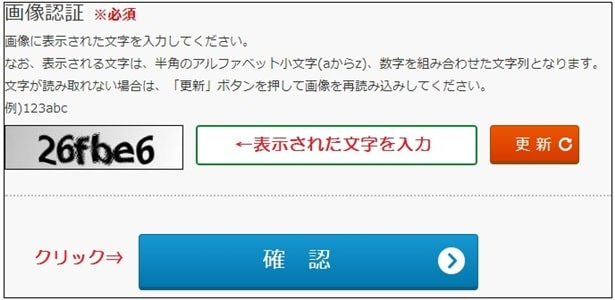 個人番号カードパソコン申請④