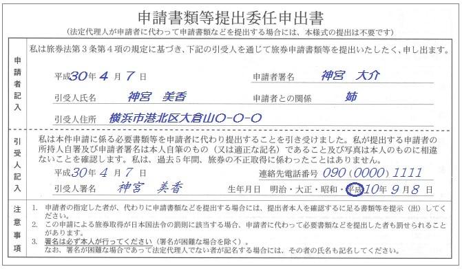 パスポート申請書 裏面記入例