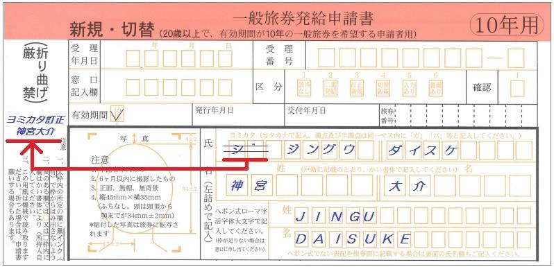 パスポート申請書10年 訂正方法