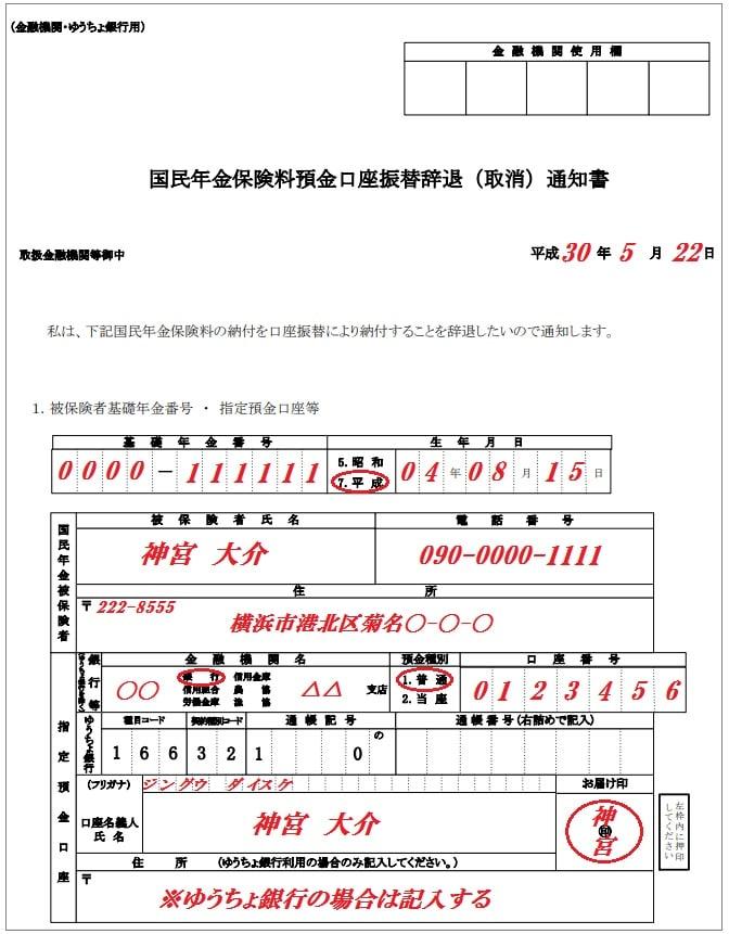 国民年金保険料預金口座振替辞退通知書