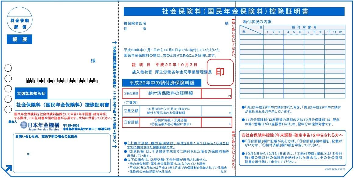 社会保険料(国民年金保険料)控除証明書