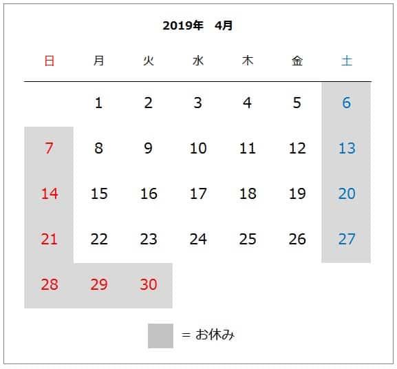 2019年4月GWカレンダー