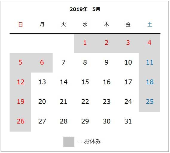 2019年5月GWカレンダー