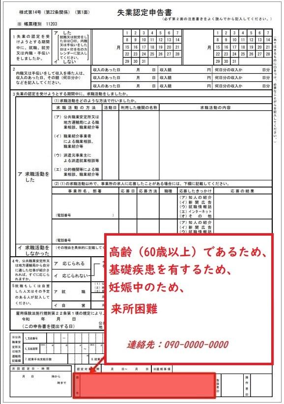 令和2年10月からの郵送失業認定