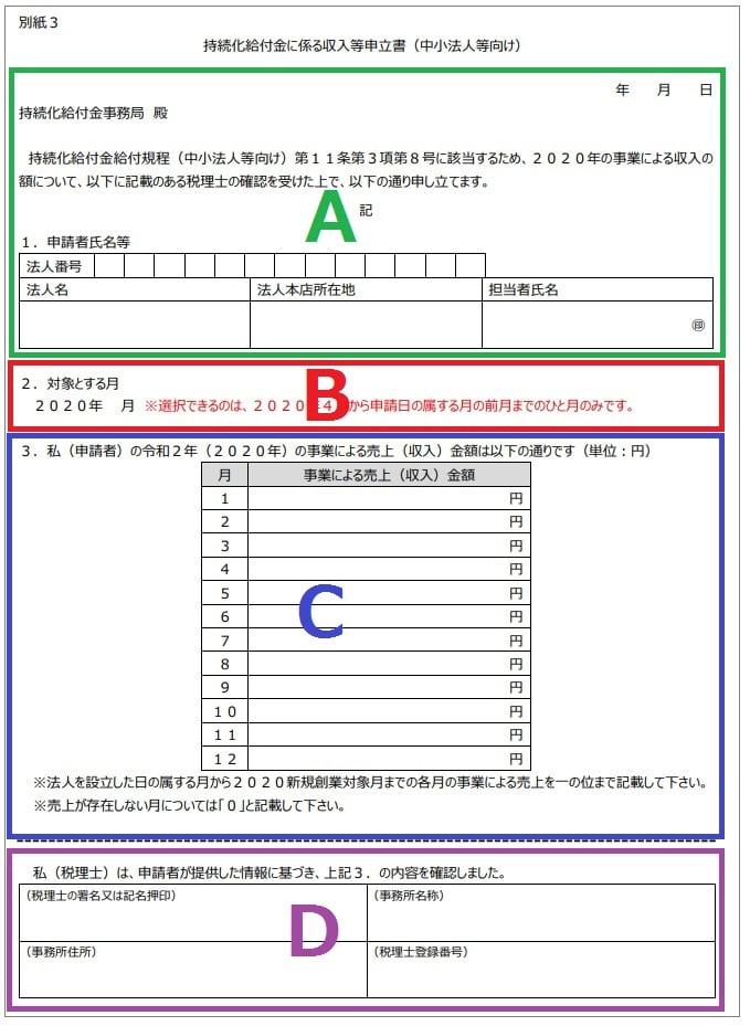 持続化給付金に係る収入等申立書(中小法人等向け)書き方