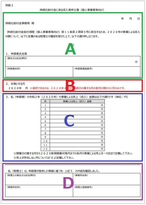 持続化給付金に係る収入等申立書(個人事業者等向け)書き方