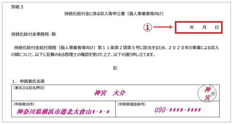 持続化給付金に係る収入等申立書(個人事業者等向け)記入例①
