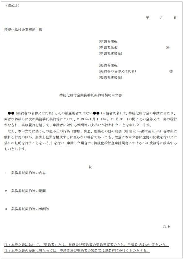 持続化給付金業務委託契約等契約申立書