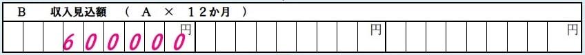 計算シートB記入例
