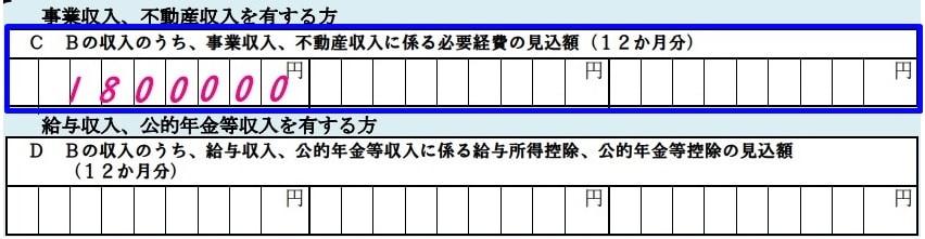 計算シートCの記入例