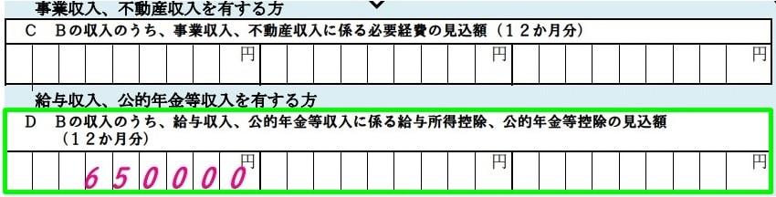 計算シートD記入例