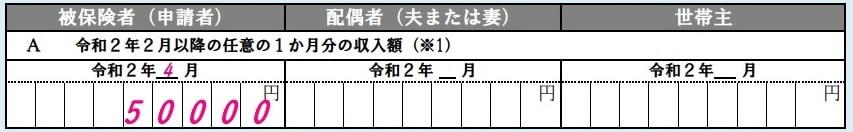 計算シートA記入例