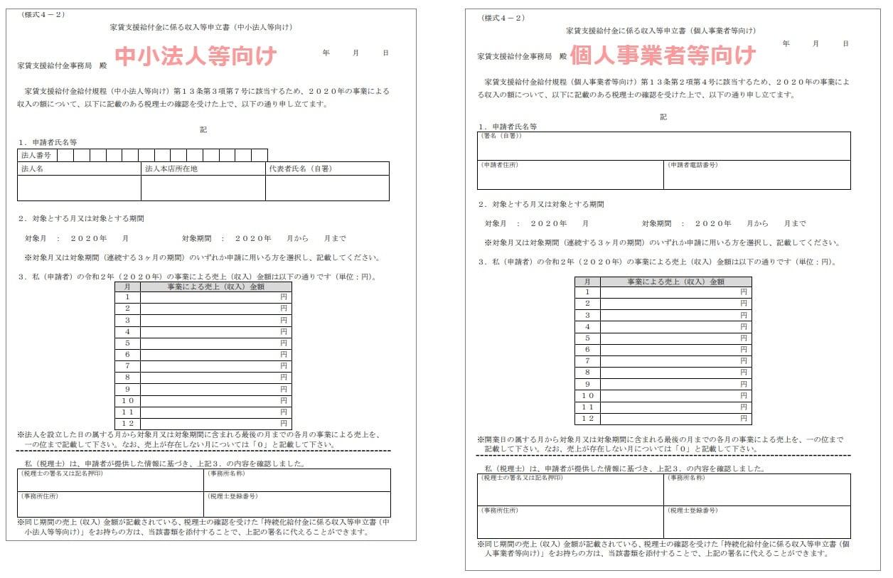 家賃支援給付金に係る収入等申立書